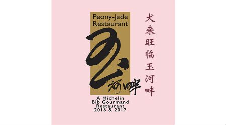 Peony Jade credit card promotions and deals 2020