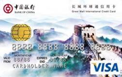 Bank of China (UK) Great Wall International Classic Credit Card review 2021