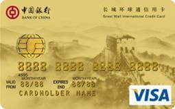 Bank of China (UK) Great Wall International Gold Credit Card review 2020
