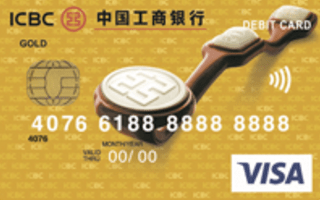 ICBC Visa Dual Currency Debit Card
